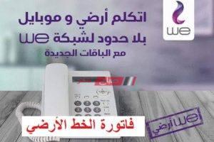 25 جنية زيادة على فاتورة الخط الأرضي من شركة وي We المصرية للاتصالات