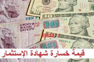 بالجنية قيمة خسارة شهادة الإستثمار في البنوك المصرية حال استردادها قبل موعدها المحدد