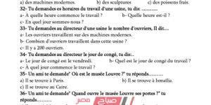 مراجعة ليلة الامتحان لغة فرنسية