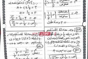 مراجعة ليلة الامتحان هندسة الشهادة الاعدادية الترم الأول 2020 محافظة الإسكندرية