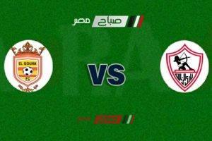 نتيجة مباراة الزمالك والجونة الدوري المصري