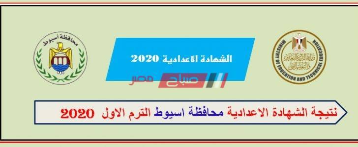 نتيجة الشهادة الاعدادية محافظة أسيوط الترم الأول 2020 استلم نتيجتك الآن