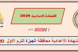 نتيجة الشهادة الإعدادية محافظة الجيزة 2020