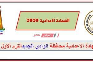 بالإسم ورقم الجلوس نتيجة الشهادة الاعدادية الوادي الجديد الترم الأول 2020