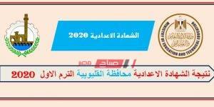 نتيجة المرحلة الإعدادية جميع المحافظات 2020