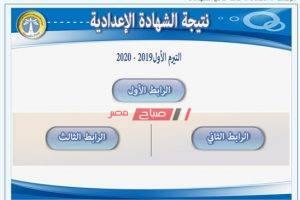 رابط نتيجة الصف الثالث الاعدادي الترم الأول محافظة الإسكندرية 2020