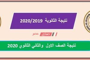 نتيجة شهادة الصف الاول والثاني الثانوي محافظة أسوان 2020