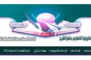البوابة الالكترونية للتعليم بكفر الشيخ نتيجة الصف الثالث الاعدادى