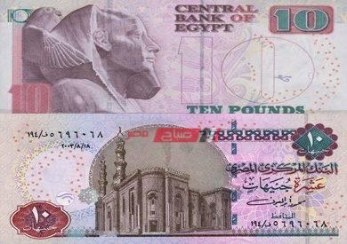 حقيقة إلغاء عملة الـ 10 جنية الحالية واستبدالها بأخرى جديدة