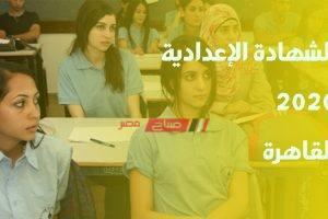 برقم الجلوس نتيجة الشهادة الإعدادية محافظة القاهرة نصف العام 2020