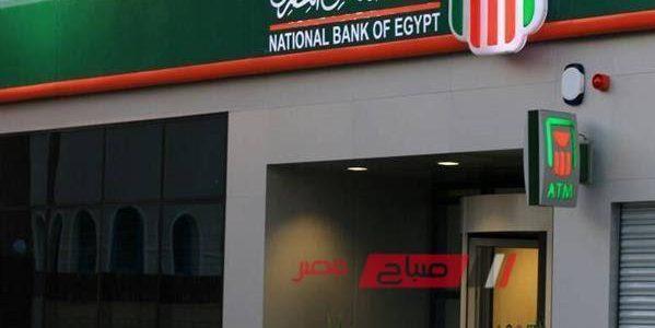 تعرف على أسعار فائدة كافة شهادات الإستثمار 2020 في البنك الأهلي المصري