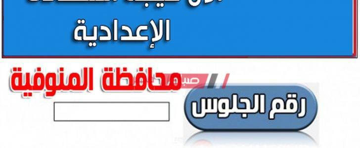 برقم الجلوس اعرف نتيجة الصف الثالث الاعدادي محافظة المنوفية الترم الأول 2020