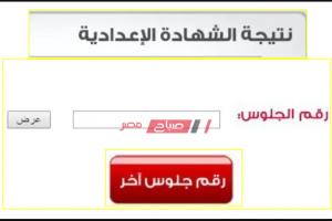 برقم الجلوس نتيجة الشهادة الاعدادية محافظة أسيوط الترم الأول 2020
