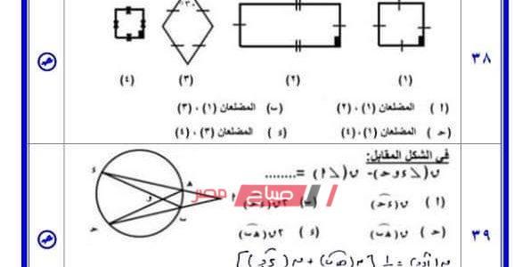 إجابة نموذج امتحان الرياضيات الاسترشادي للصف الأول الثانوي 2019 – 2020