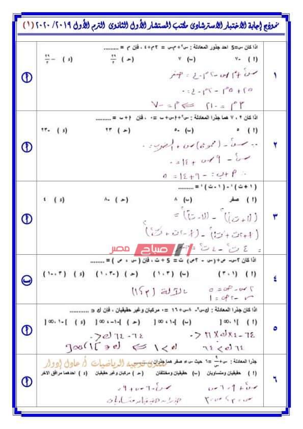 إجابة نموذج امتحان الرياضيات الاسترشادي للصف الأول الثانوي 2019 - 2020