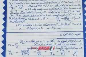 ملخص قوانين الفيزياء للصف الثاني الثانوي 2020 في 3 ورقات فقط