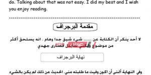 المراجعة النهائية في اللغة الإنجليزية (3 إعدادي) محافظة القاهرة 2020
