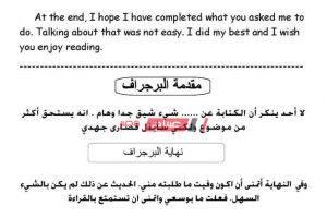 مراجعة الإنجليزي النهائية للشهادة الإعدادية لمحافظات القاهرة والبحيرة والدقهلية 2020