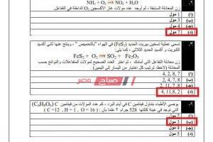 إجابة نموذج امتحان الكيمياء الاسترشادي للصف الأول الثانوي 2020