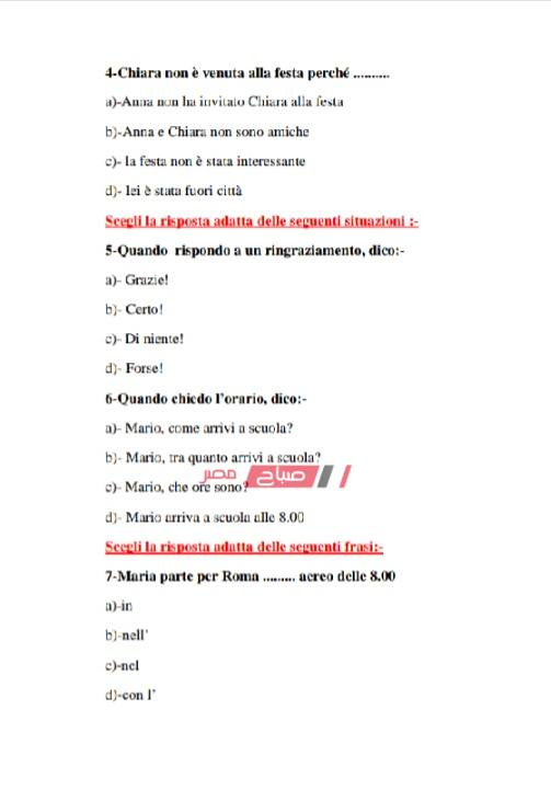 نموذج امتحان اللغة الإيطالية الاسترشادي للصف الثاني الثانوي 2019 - 2020