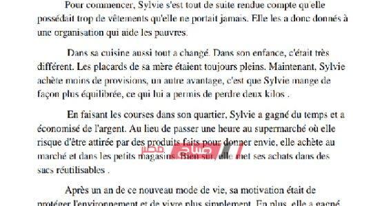 نموذج امتحان اللغة الفرنسية الاسترشادي للصف الثاني الثانوي 2019 – 2020