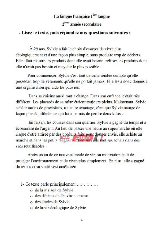 نموذج امتحان اللغة الفرنسية الاسترشادي للصف الثاني الثانوي 2019 - 2020