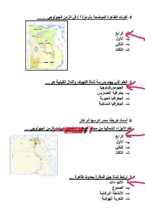 نموذج إجابة امتحان الجغرافيا الاسترشادي للصف الأول الثانوي 2019 - 2020