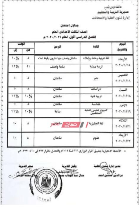 جدول امتحانات الشهادة الإعدادية (3إعدادي) جميع محافظات الجمهورية 2020 - موقع صباح مصر