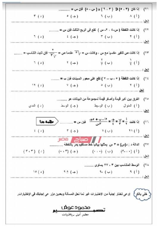 المراجعة النهائية جبر وإحصاء للشهادة الإعدادية الترم الأول 2019 - 2020
