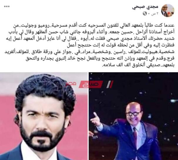 الفنان مجدي صبحي يسرد موقف جمع بينه وبين العالمي خالد النبوي قبل دخوله عالم الفن
