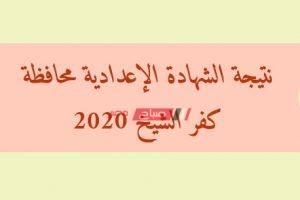 مكان تقديم تظلمات نتيجة الشهادة الإعدادية 2020 الترم الأول في محافظة كفر الشيخ