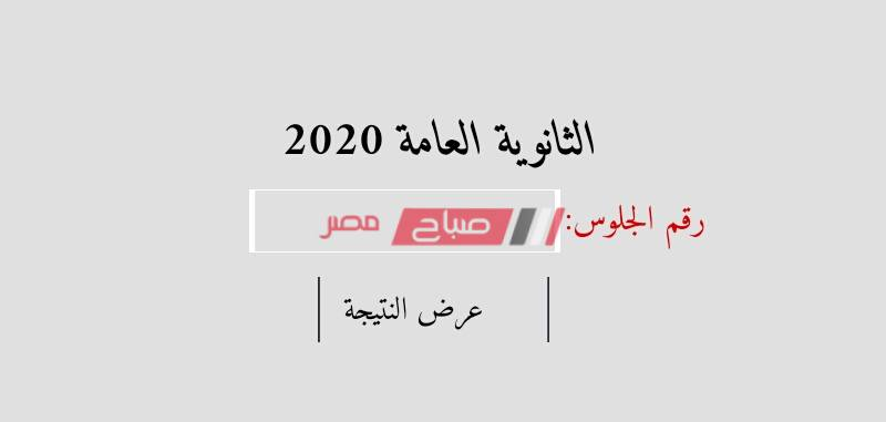 رابط استعلام نتيجة الصف الأول الثانوي نصف العام 2020 جميع المحافظات من وزارة التربية والتعليم - موقع صباح مصر