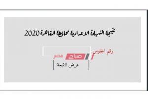 استعلام بيان نجاح نتيجة الشهادة الاعدادية محافظة القاهرة 2020 الترم الاول