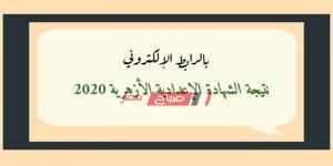 موعد ظهور نتيجة الشهادة الاعدادية الأزهرية الترم الثاني 2020 جميع المحافظات
