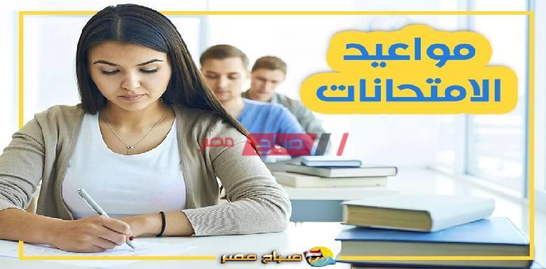 وزارة التربية والتعليم تعلن موعد امتحانات الصف الأول الثانوى الترم الثانى 2020 - موقع صباح مصر