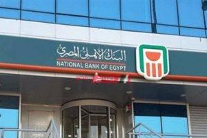 أسعار فوائد شهادات استثمار البنك الأهلي المصري الجديدة 2020