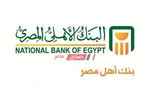 أسعار فائدة كل شهادات إستثمار البنك الأهلي المصري الجديدة لعام 2020