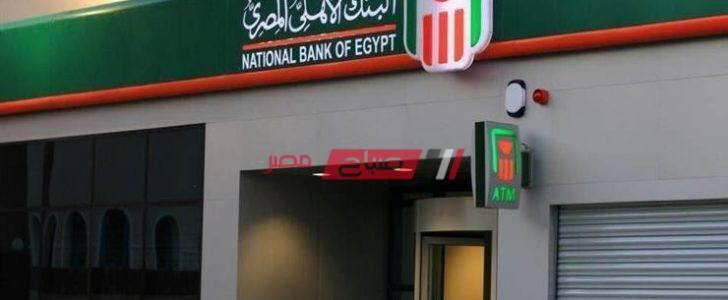 سعر الدولار الأمريكي في البنك الأهلي اليوم السبت 1-8-2020 في مصر