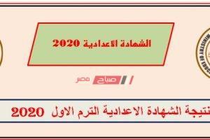 نتيجة الصف الثالث الاعدادي الترم الاول جميع المحافظات 2020