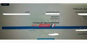 تحديث بيانات بطاقات التموين