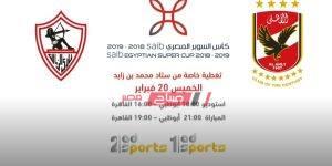ترددات قناة ابوظبي 1 الناقلة لمباريات الأهلي والزمالك السوبر المصري
