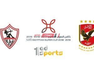 تردد قنوات أبوظبي الرياضية 2 الناقلة لمباراة الأهلي والزمالك في كأس السوبر 2020