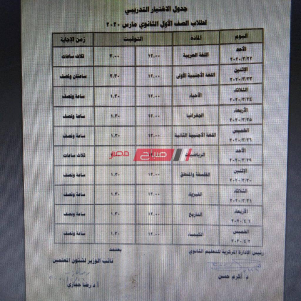 جدول الامتحان التجريبي للصف الأول الثانوي 2020