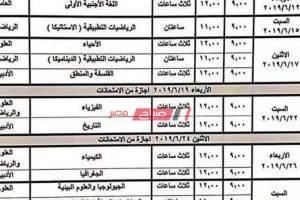 جدول امتحانات الثانوية العامة   2020 \\ الجدول المقترح  من وزارة التربية والتعليم