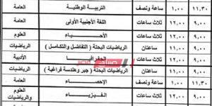 تفاصيل طرح جدول امتحانات الثانوية العامة 2020 المقترح من وزارة التربية والتعليم