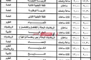 طرح جدول امتحانات الثانوية العامة المقترح 2020 من وزارة التربية والتعليم