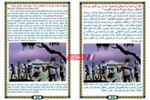 قصة سجين زندا الصف الثالث الثانوي 2020 مترجمة للعربية كاملة