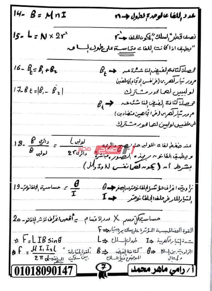 ملخص قوانين الفيزياء الثانوية العامة للعام الدراسي 2020