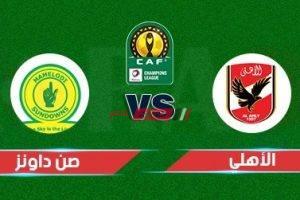 موعد مباراة الأهلي وصن داونز دوري أبطال إفريقيا