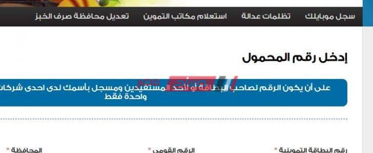 سجل موبايلك الان – رابط تحديث بطاقة التموين موقع دعم مصر
